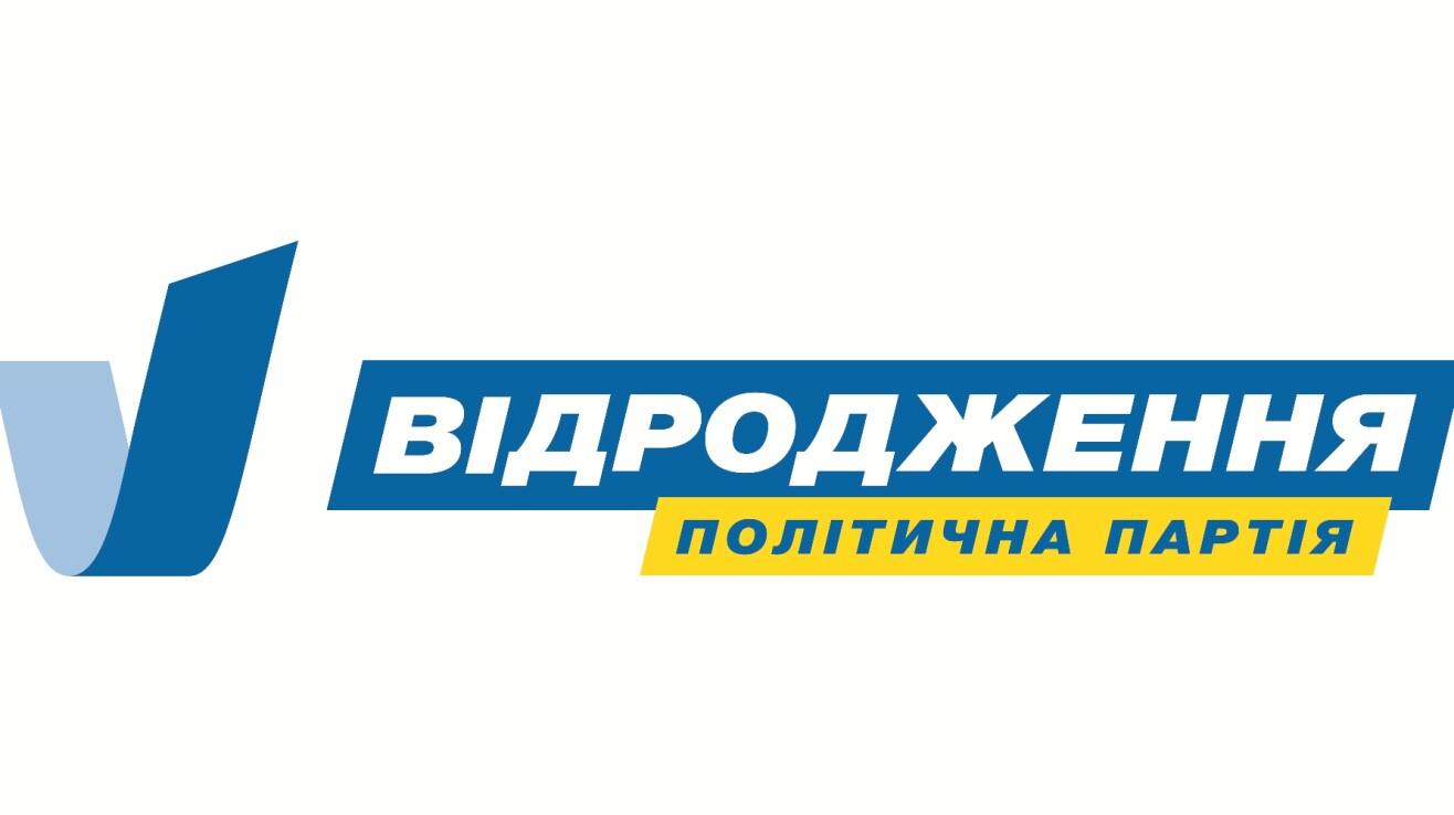 Официальное заявление председателя Политического совета Партии «Відродження» Владимира Пилипенко
