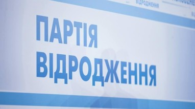 У Києві провели з'їзд партії «Відродження»