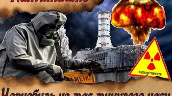 ТЕМА НЕДЕЛИ. Партия «Відродження» требует рассмотреть законопроект о возвращении соцгарантий чернобыльцам