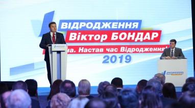 Лідер «Відродження» Віктор Бондар презентував програму, з якою йде в Президенти