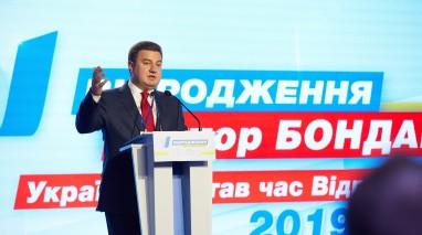 Віктор Бондар запрошує до команди «Відродження»