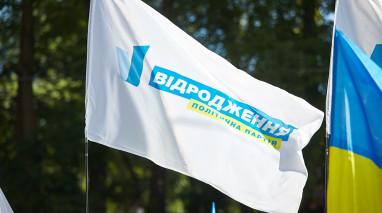 В Харьковском облсовете создана первая региональная группа партии «Відродження»