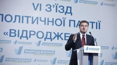 """Партія """"Відродження"""" візьме участь у місцевих виборах"""