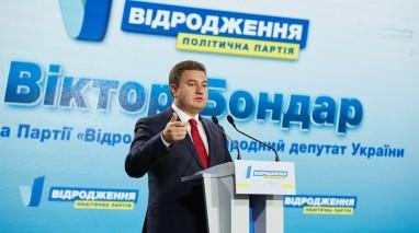 Віктор Бондар про заяву Кернеса: Тільки з'їзд Партії «Відродження» вирішуватиме, кого висувати кандидатом в президенти