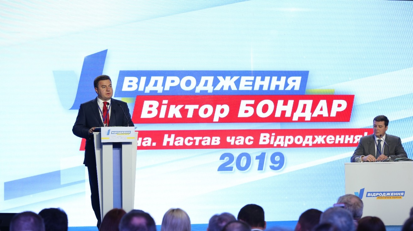 Лидер «Відродження» Виктор Бондарь представил программу, с которой идет в Президенты