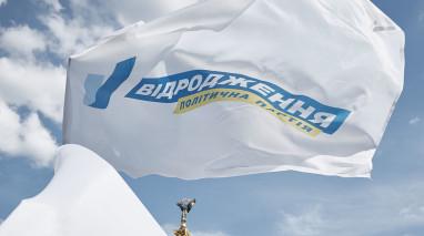 """Заявление партии """"Відродження"""" по поводу трагических событий под зданием ВР"""
