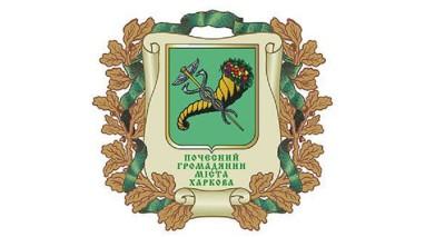 Віталій Хомутиннік відвідав церемонію нагородження «Почесний громадянин міста Харкова 2018»