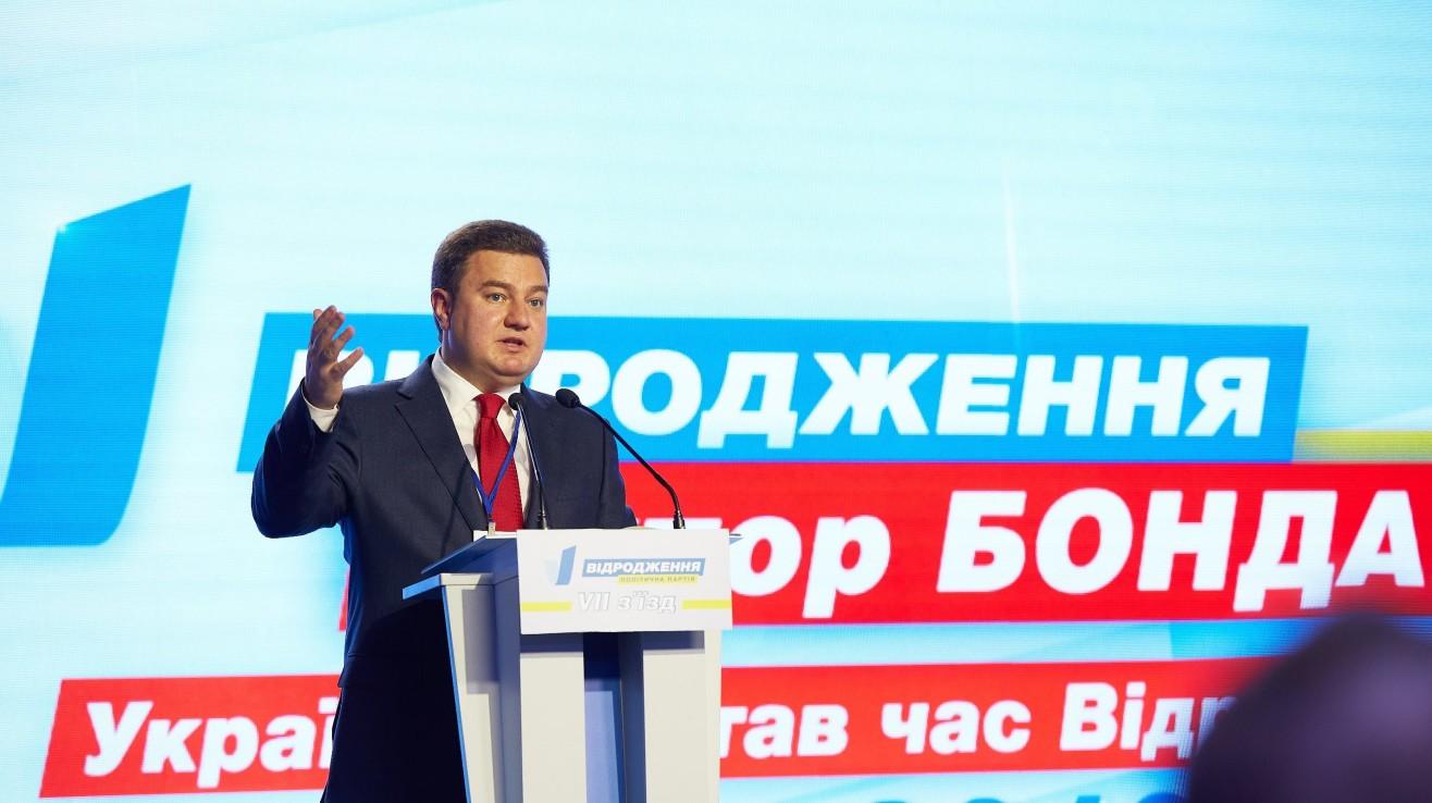 Виктор Бондарь приглашает в команду «Відродження»